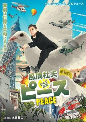 peace2018