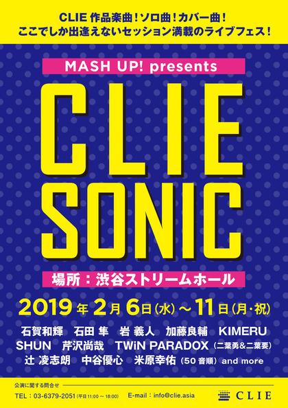 MASH UP!presents 『CLIE SONIC』チラシ