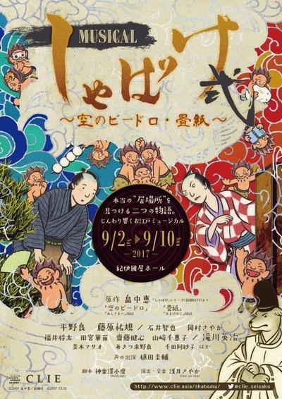 s_「しゃばけ」弐〜空のビードロ・畳紙〜_キービジュアル_