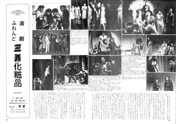 演劇ぶっく12号_82、83