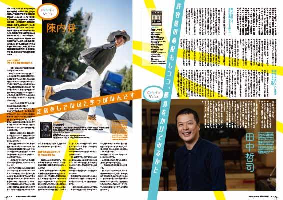010-11_CV田中・陳内