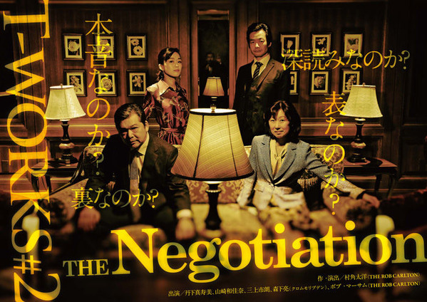 THE_Negotiation
