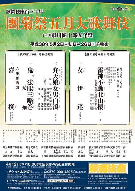 5月仮ちらし(�2)HP用JPEG画像