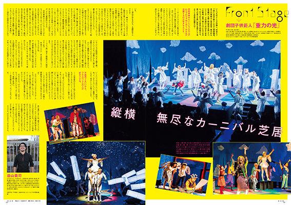 演劇ぶっく180号-15