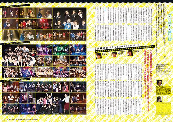 演劇ぶっく180号-37