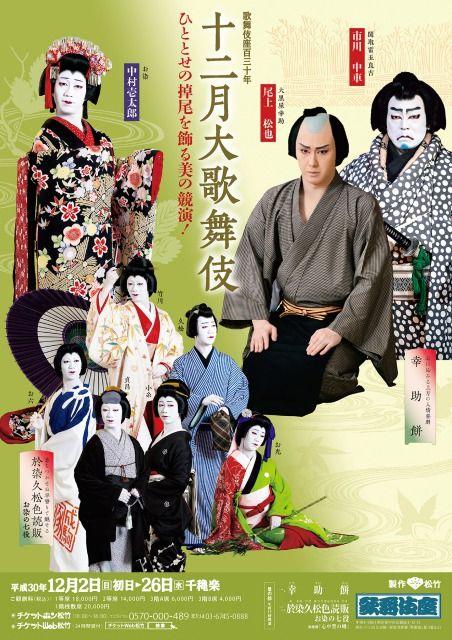 十二月大歌舞伎特別チラシ_昼の部