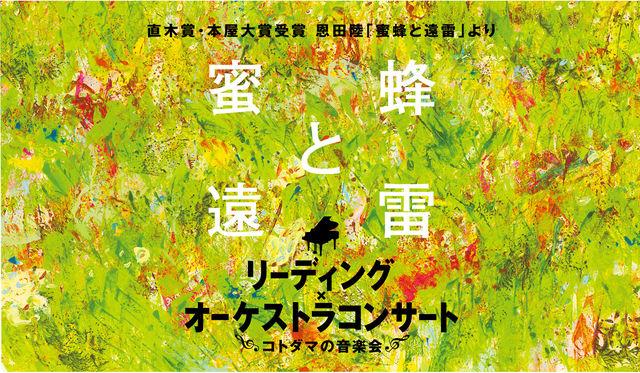 蜜蜂と遠雷_公演イメージビジュアル_web1128