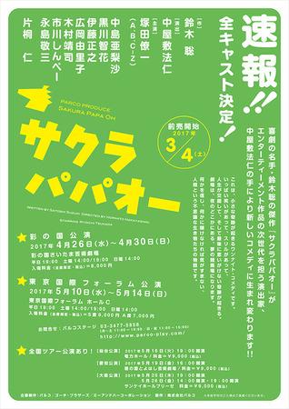 sakurapapao_kari2