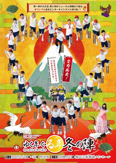 る年祭 チラシ表-ss