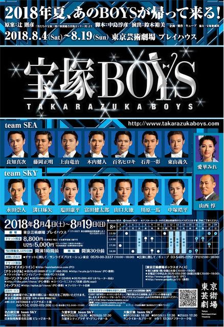 宝塚BOYS_PR