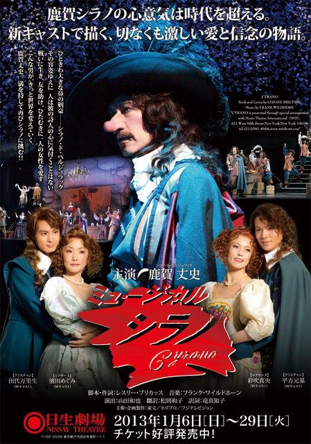 宝塚ジャーナル : シラノの生き様と愛が胸を打つ ...