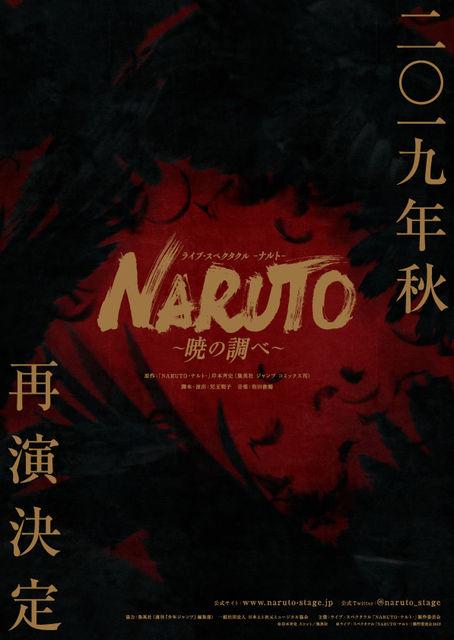 NARUTO2019_teaser