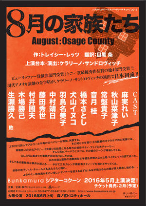 august_osage_county