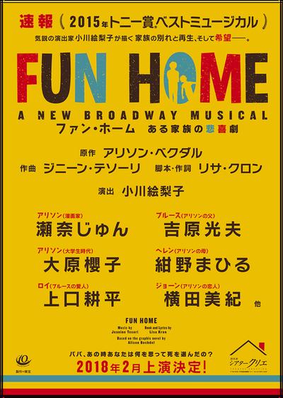 funhome_sokuhou