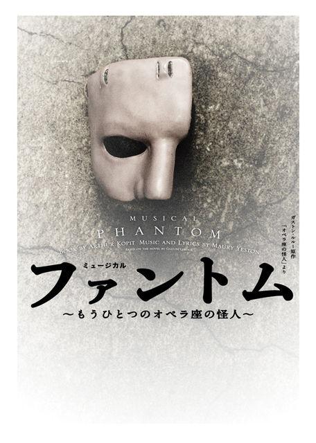 03_phantom2019