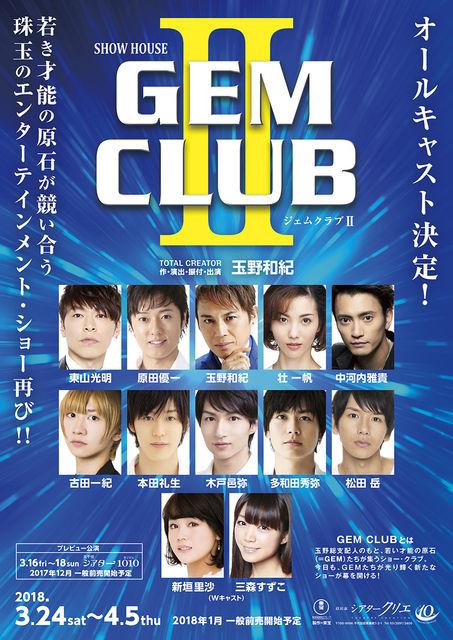gemclub2_sokuhou2