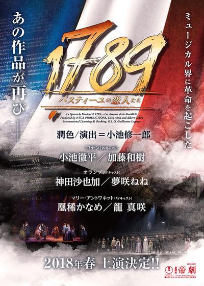 1789_sokuhou