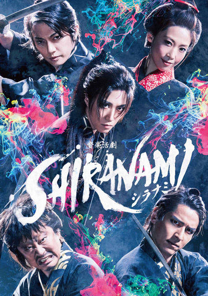 #04_SHIRANAMI
