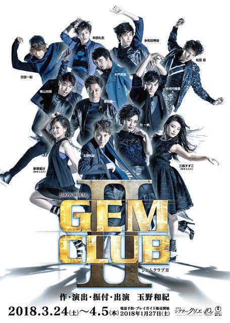 gemclub2_omote