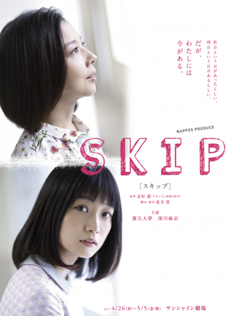 s_skip_チラシ