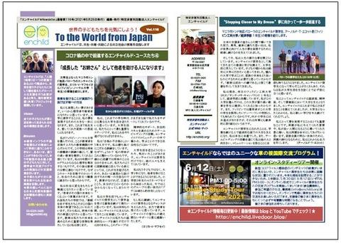 ニュースレター5月25日号