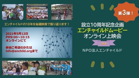 設立10周年企画オンライン上映会3
