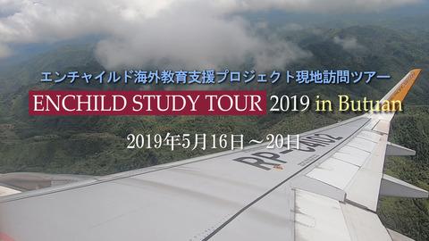 ミンダナオ島ツアー2019ALL.00_00_00_00.静止画001