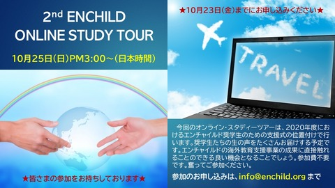 2nd ONLINE STUDY TOUR