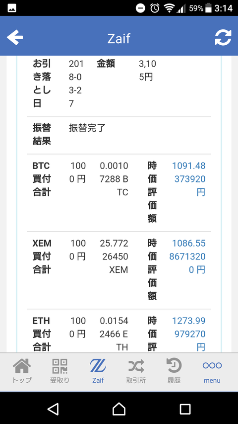 Screenshot_20180510-031459