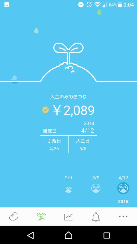Screenshot_20180514-000404