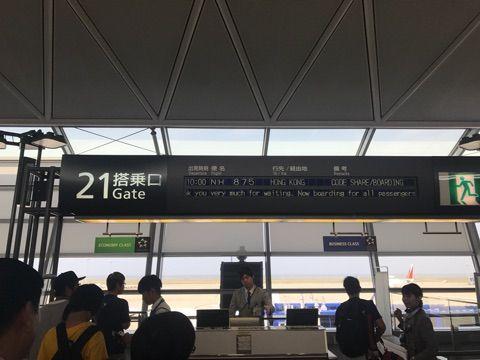 中国ツアー1日目