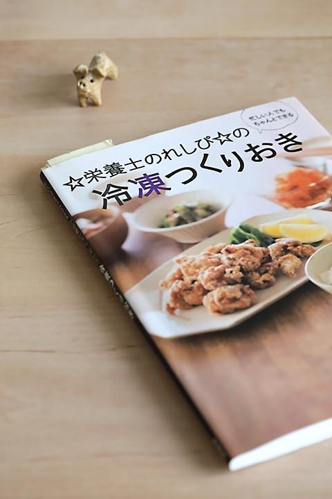 先日、とっても素敵なレシピ本に出会いました。クックパッドのレシピ作者で有名な☆栄養士のレシピ☆さん著書の冷凍作り置きの本です。
