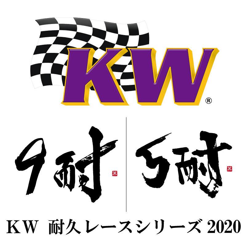 2020年度冠スポンサー決定! : KW 耐久レースシリーズ2020
