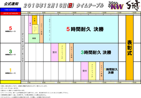 1216_timetable