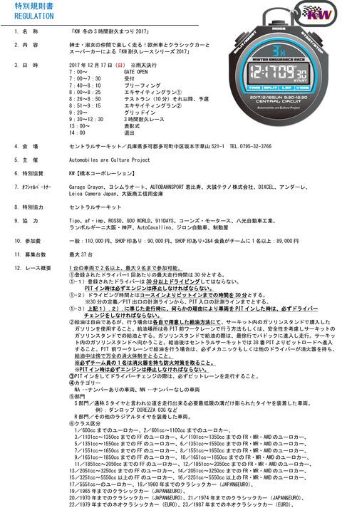 20171217_3h_entryform-1