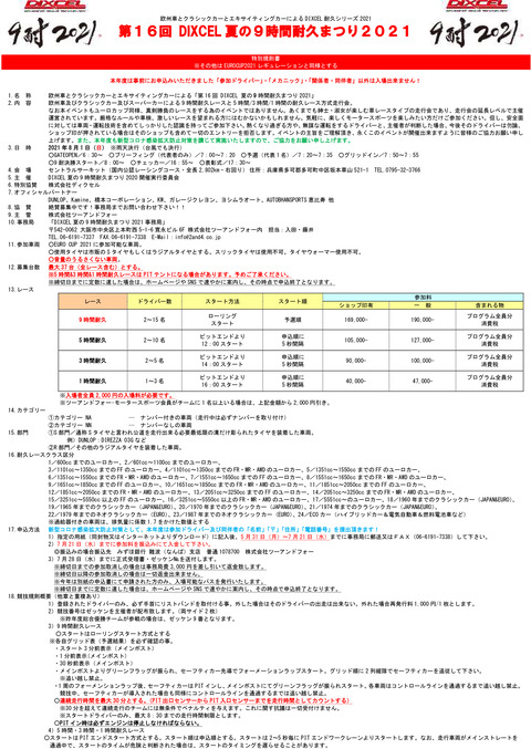 dixcel_9h_entryform-1
