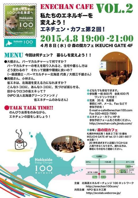 enechan-cafe-info-2