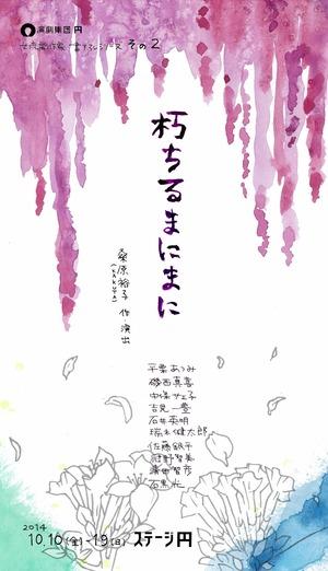 kuchiru_omote