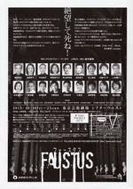 faustus_ura