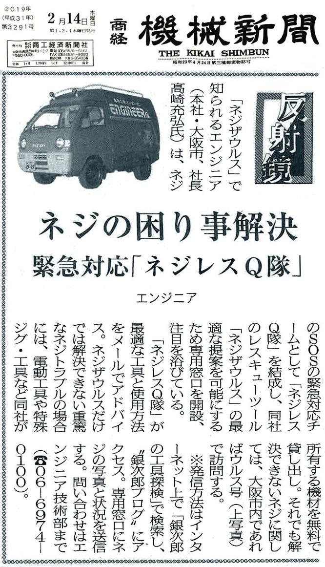 商経機械新聞