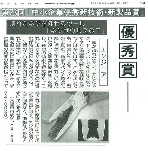 日刊工業新聞20110415