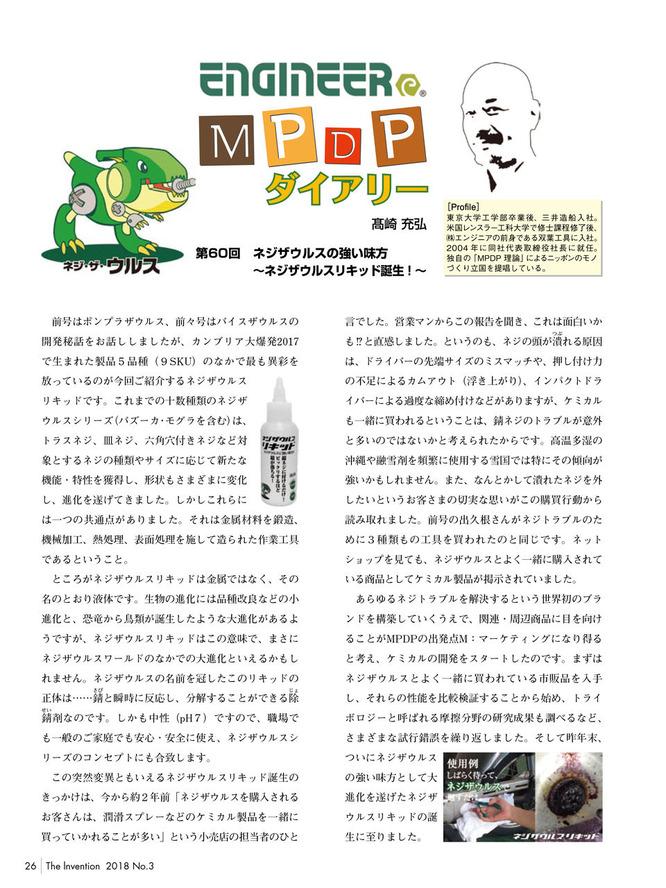 MPDP_20180402_2-1