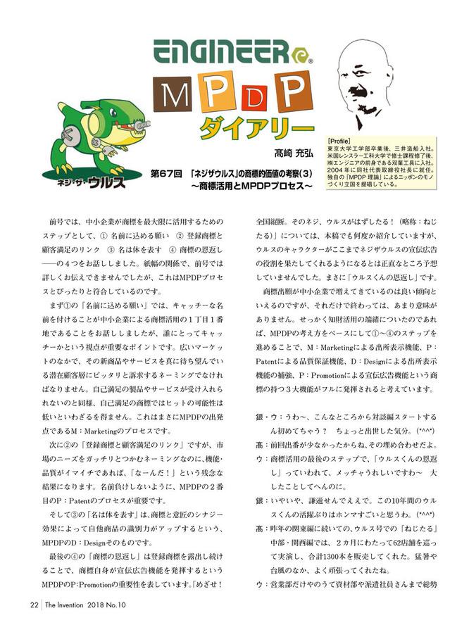 MPDP_2018010-1