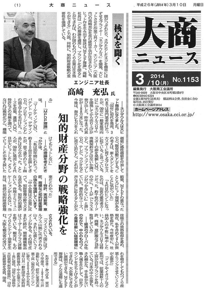 大商ニュース20143010