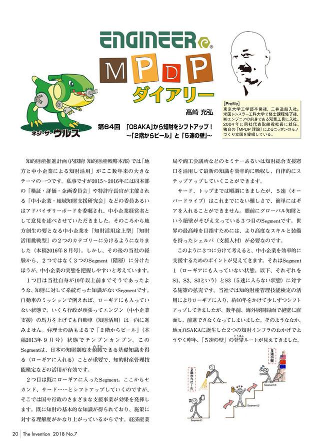 MPDP_201807-1