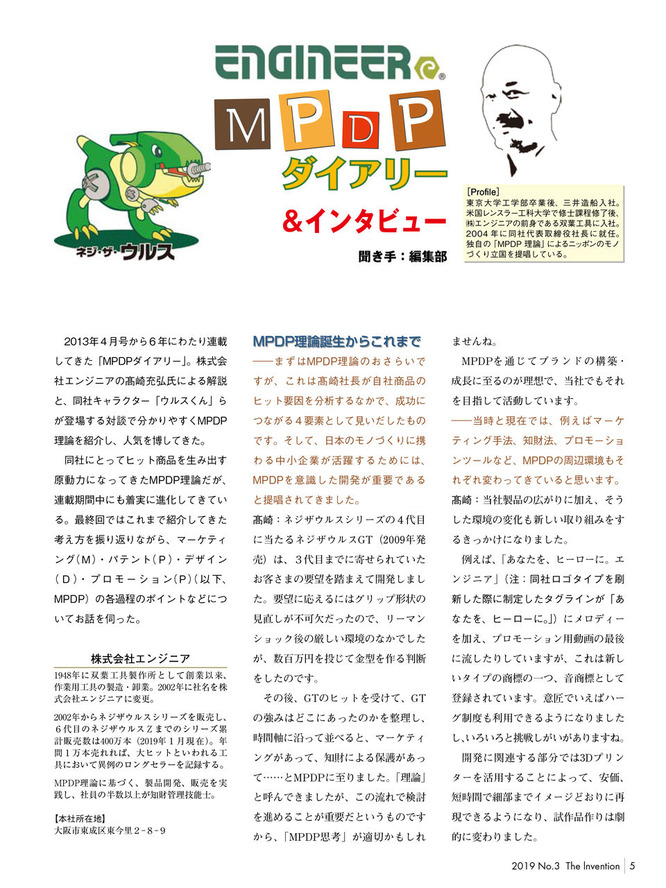 MPDP_201903-1