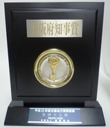大阪府知事表彰盾