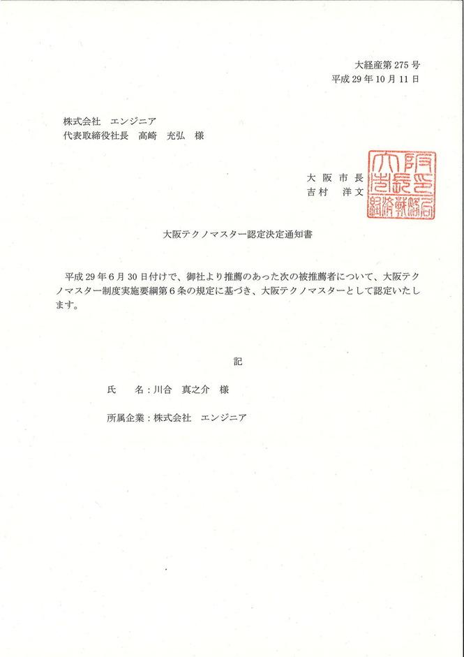 大阪テクノマスター