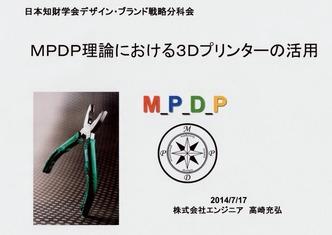 MPDP3DP (800x566)