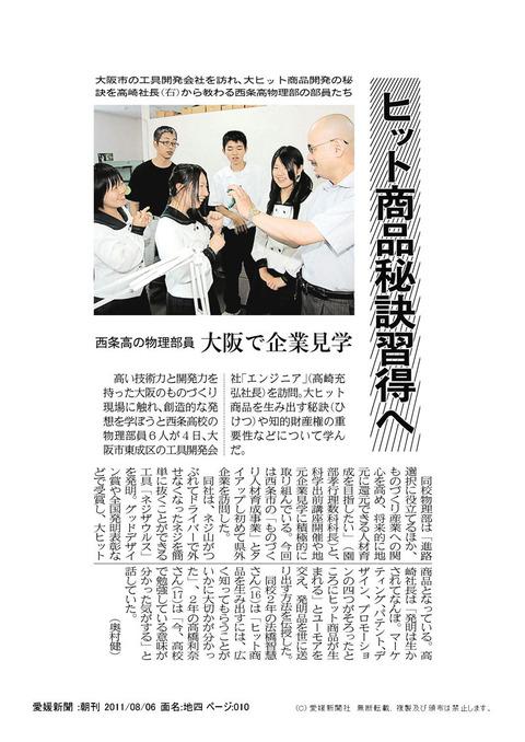 20110809_saijyo